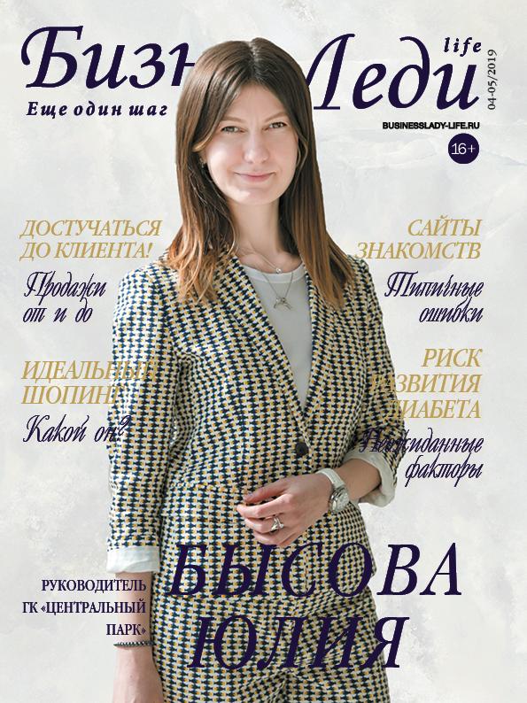 Бизнес-журнал для женщин
