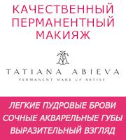 Абиева