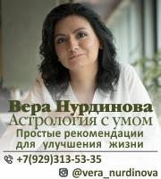 Вера Нурдинова