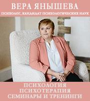 Янышева