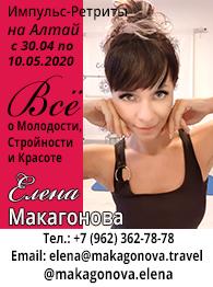 макагонова