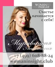 Муравицкая
